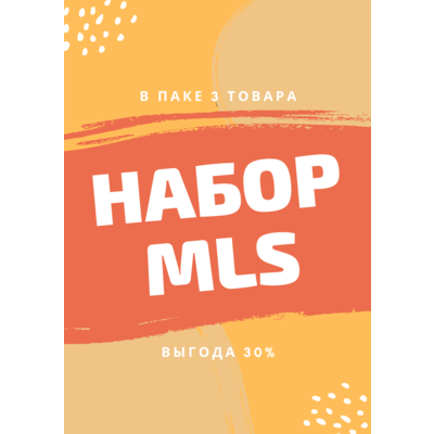 Пак от MLS Production