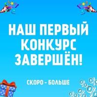 Вот и завершился наш первый розыгрыш призов! 😉 Спасибо всем, кто принял в нём участие! 🥇 С нашей стороны мы обещаем, что продолжим радовать Вас новыми подарками! 🎁 Приятных покупок на Storebricks.ru  #лего #lego #легосамоделки